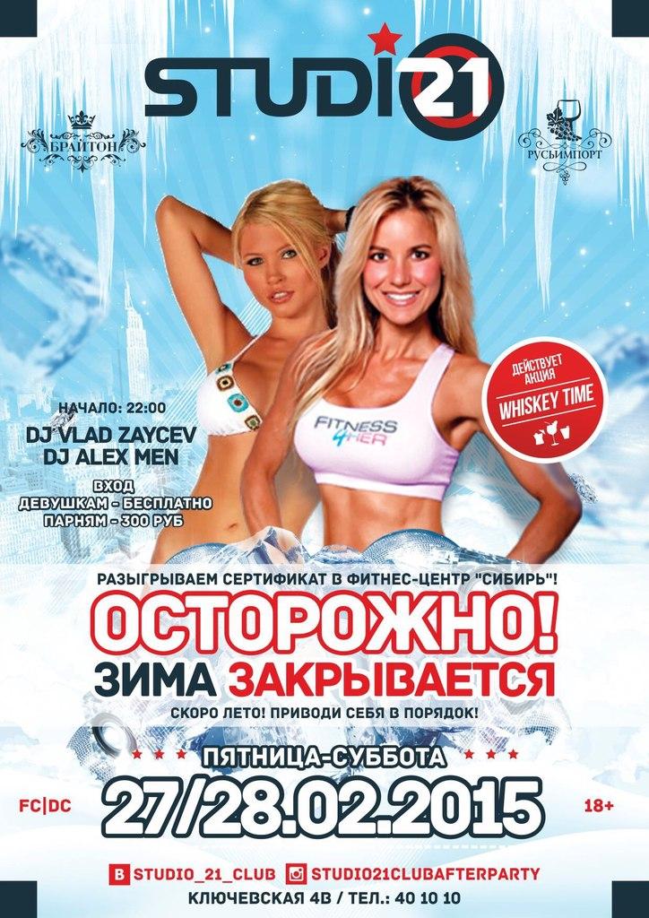 Афиша Улан-Удэ 27-28 февраля - Осторожно! Зима закрывается!