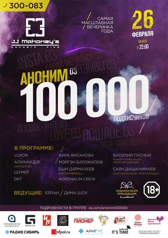 """Афиша Улан-Удэ вечеринка АНОНИМ 03 """"100 000"""",26 февраля,18+"""