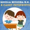 Начальная школа Жохова В.И. в Санкт-Петербурге