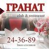 КЛУБ-РЕСТОРАН «ГРАНАТ»