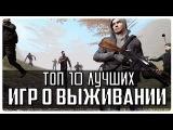 ТОП 10 игр про выживание (апокалипсис) 2015