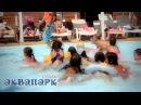 Видео Аквапарк Судак
