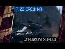 Т-22 СРЕДНИЙ - ОБЗОР. СЛИШКОМ ХОРОШ Железный Капут DRZJ Edition