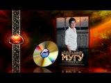 Сольный концерт - Айдамир Мугу - Любимая моя