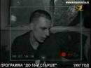 Александр Чача Иванов в ПРОГРАММА ДО 16-И СТАРШЕ 1997 ГОД