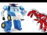 Робокар Поли спасает от динозавра (игрушка - трансформер) из мультика Робокар Поли.