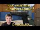 Warface: Как сделать жирную серию фрагов? Пистолет Daewoo K5