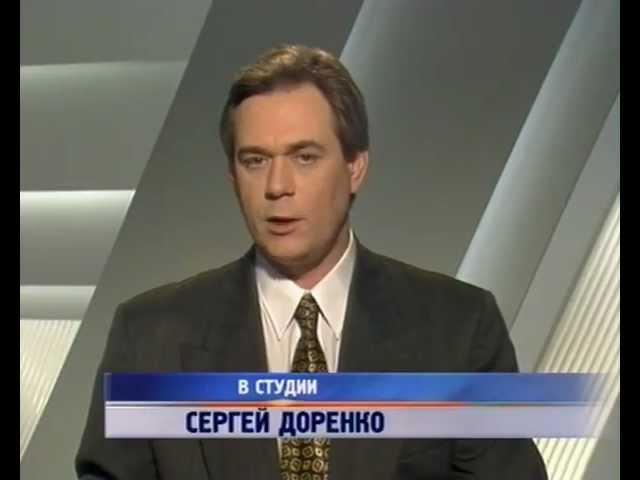 Программа Доренко на ОРТ 28 03 1998