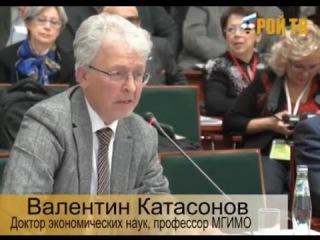 В.Катасонов. Выступление на «Макроэкономической секции — 2013» Московского экономического форума