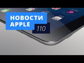 Новости Apple, 110: слухи об iPad Pro и Apple Watch против других смарт-часов
