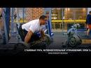 Становая тяга Вспомогательные упражнения Урок 3 Михаил Кокляев