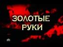 Следствие Вели Леонидом Каневским 27.12.2014 - Золотые Руки Новогодний Выпуск