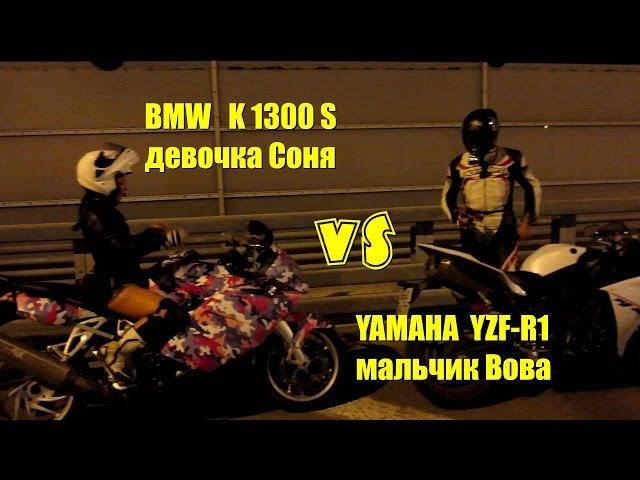 Красотки и мотоциклы. Девочка Соня на гипербайке BMW против мальчика на спортбайке Yamaha