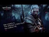 Как играть в The Witcher 3 Wild Hunt на слабом ПК