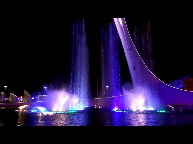 Олимпийский парк в Сочи и поющие фонтаны у Олимпийского факела