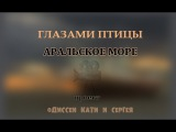 Глазами птицы. Аральское море. Новый видеопроект.