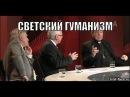 Дебаты Ричарда Докинза и кардинала Джорджа Пэлла