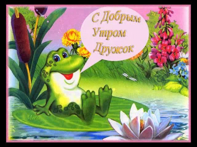 Доброе утро! Чудесного дня! Пожелайте своим друзьям
