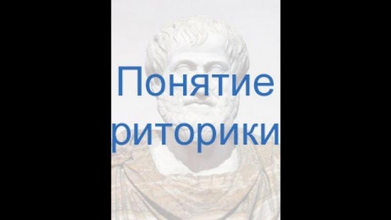 Понятие риторика (Аристотель)