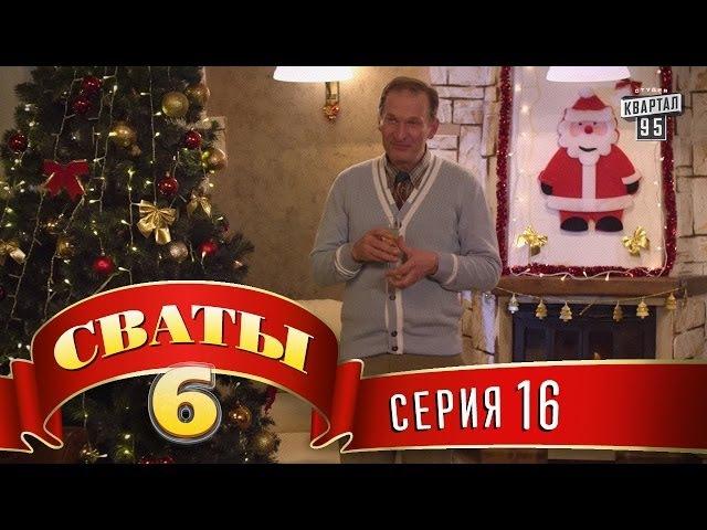 Сваты 6 6 й сезон 16 я серия