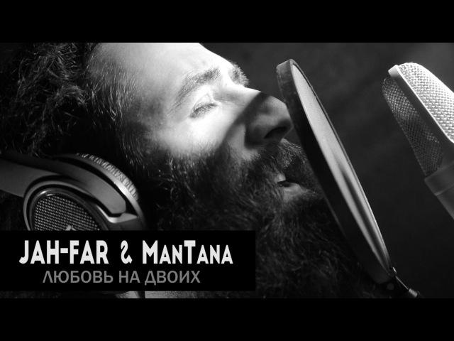 JAH-FAR ManTana - Любовь на Двоих