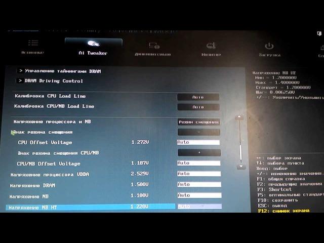Разгон процессора через UEFI BIOS