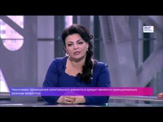 Елена Николаева, 1 й заместитель председателя комитета ГД по жилищной политике и ЖКХ  Капремонт