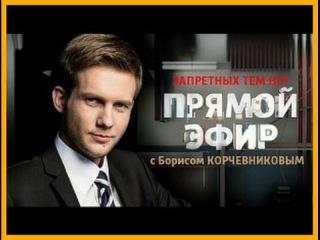 Прямой Эфир 01.12.2014
