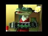 Песенка крокодила Гены из мф ''Чебурашка''