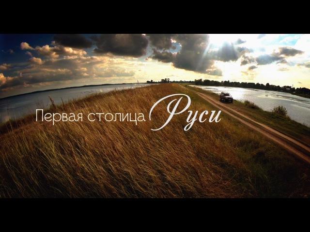 Старая Ладога - первая столица Руси. Аэросъемка Awings.ru