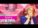 [Comeback Stage] Park Boram - Sorry, 박보람 - 미안해요, Show Music core 20151017