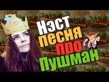 Нэст - Песня про Юлию Пушман