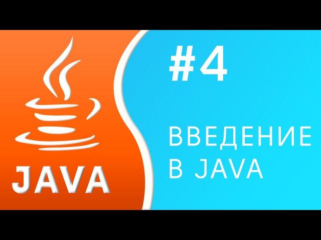 Введение в Java. Урок №4 - ветвления и циклы