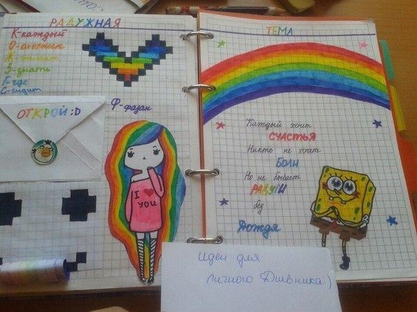Как сделать и нарисовать в личном дневнике