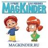 MagKinder.ru - детская обувь для Вашего ребенка