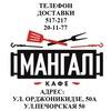 КАФЕ МАНГАЛ Сыктывкар