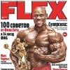 Журнал FLEX на русском