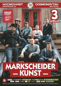 Markscheider Kunst * 3 апреля 2015 * «Космонавт»