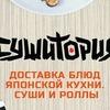 СУШИТОРИЯ | Роллы и Суши | Новокуйбышевск.