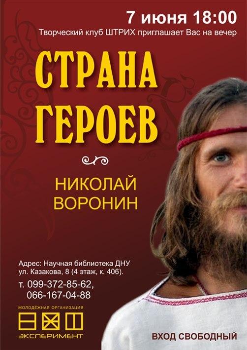 СТРАНА ГЕРОЕВ. Николай Воронин