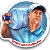 Первая Водовозная Компания gorvoda.ru