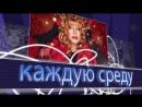 Приглашем каждую среду на шоу Андрея Обогрелова!