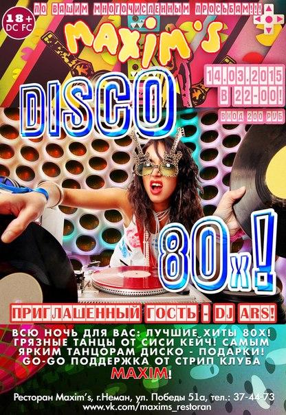 Скачать песни 80-90 мираж