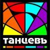 """""""ТАНЦЕВЪ"""" - все для танцев и хореографии в Мурма"""