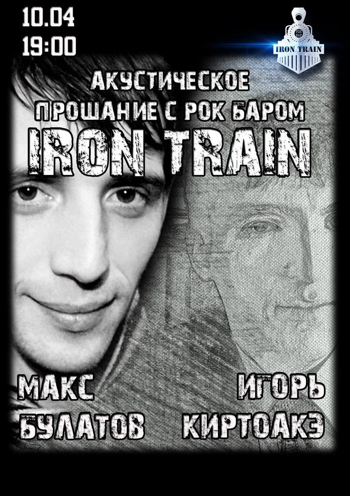 Афиша Пятигорск 10 04 акустическое прощание/финальный свободный