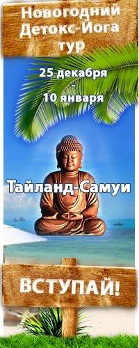 Новогодний детокс-йога тур. Тайланд.Ко-Самуи