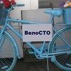 Вело СТО - Ремонт велосипедов Велоремонт