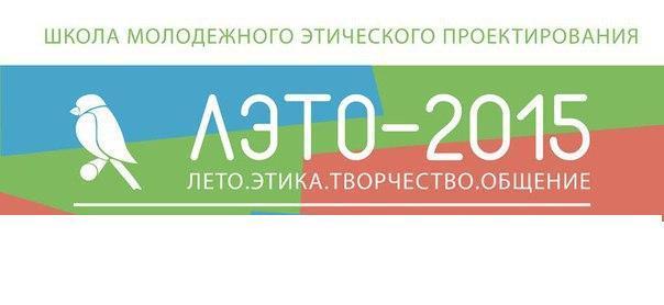 Бизнес-инкубатор ОмГУ на Школе молодежного этического проектирования «ЛЭТО-2015»!