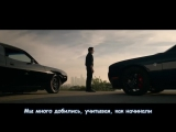 Wiz Khalifa - See You Again ft. Charlie Puth (С русскими субтитрами)