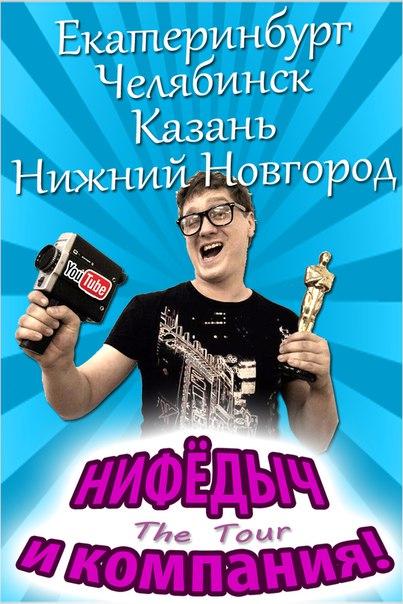 Андрей Нифёдов, видеоблогер